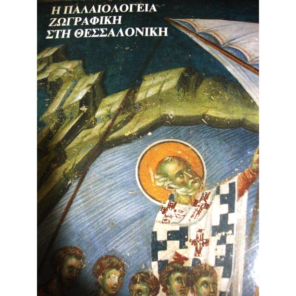 i paleologia zografiki sti thessaloniki