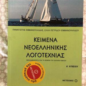 Κείμενα νεοελληνικής λογοτεχνίας Α λυκείου