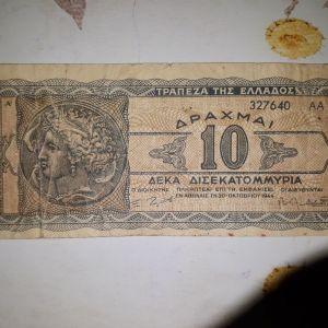 ΧΑΡΤΟΝΟΜΙΣΜΑ 10 ΔΙΣΕΚΑΤΟΜΜΎΡΙΑ ΤΟΥ 1944