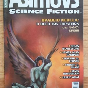 ASIMOV'S SCIENCE FICTION ΤΕΥΧΟΣ 1 - ΦΕΒΡΟΥΑΡΙΟΣ 2009