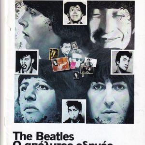 The Beatles , ένθετο Καθημερινής