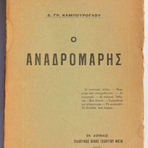 Ο Αναδρομάρης. Δ.Γρ.Καμπούρογλου , Εκδοτικός Οίκος Γ. Φέξη. Λογοτεχνική Βιβλιοθήκη Φέξη. 1914