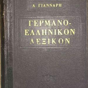 Α.Γιάνναρη Γερμανο-ελληνικόν λεξικόν
