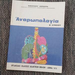 ΑΝΘΡΩΠΟΛΟΓΙΑ Β'  ΛΥΚΕΙΟΥ - ΟΕΔΒ 1979