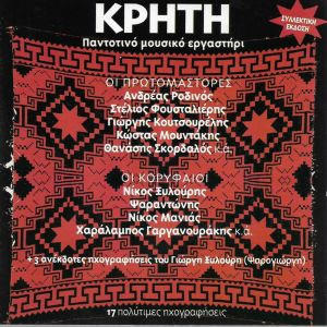 CD  / ΚΡΗΤΗ / ΠΑΝΤΟΤΙΝΟ ΜΟΥΣΙΚΟ ΕΡΓΑΣΤΗΡΙ