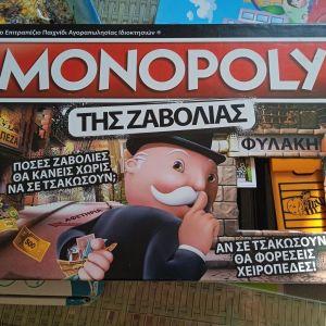 MONOPOLY ΤΗΣ ΖΑΒΟΛΙΑΣ