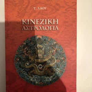 Πωλείται βιβλίο Κινέζικης Αστρολογίας