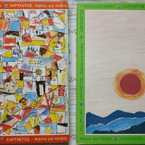 Βιβλία από τις εκδόσεις ΧΑΡΤΑΕΤΟΣ 1984, 1983