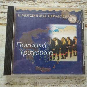 CD 18 ΠΟΝΤΙΑΚΑ ΤΡΑΓΟΥΔΙΑ.