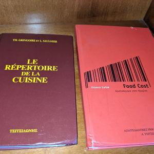Βιβλία μαγειρικής (δώρο βιβλίο για το περιβάλλον)