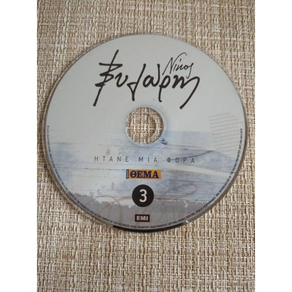 CD mousiki *nikos xilouris*.