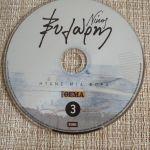 CD Μουσικη *ΝΙΚΟΣ ΞΥΛΟΥΡΗΣ*.