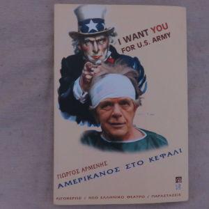 Αμερικανος στο κεφαλι - Γιωργος Αρμενης