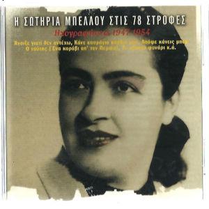 CD - Σωτηρία Μπέλλου - Σπάνιες Ηχογραφήσεις 47-54