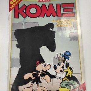 Κόμιξ Τερζόπουλου αριθμός τεύχους 91