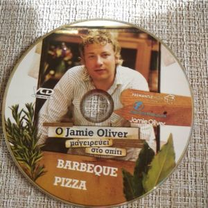 DVD Η Σειρα Μαγειρικής *BARBEQUE PIZZA* Μαγειρευει στο σπιτι. ΜΕΤΑΓΛΩΤΙΣΜΕΝΟ