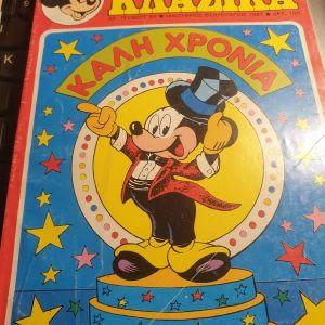 Κλασικα walt Disney τεύχος 86