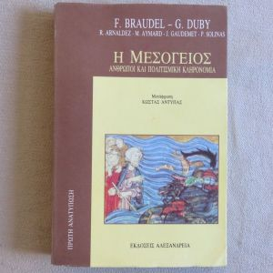 Η Μεσογειος - Ανθρωποι και πολιτισμικη κληρονομια