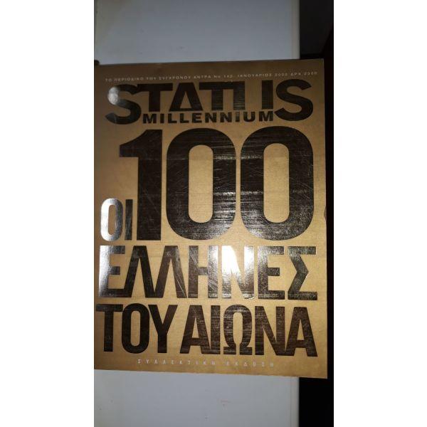 periodiko sillektiko STATUS MILLENIUM 2000