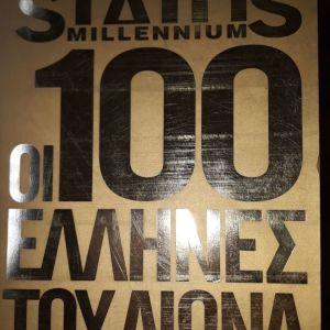 Περιοδικό συλλεκτικό STATUS MILLENIUM 2000
