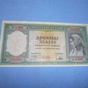 ΕΛΛΗΝΙΚΟ ΧΑΡΤΟΝΟΜΙΣΜΑ 1939