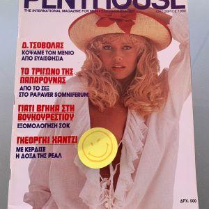 Ελληνικό Penthouse Οκτώβριος 1990