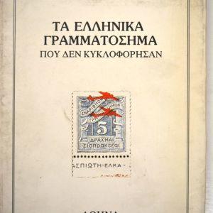 Τα ελληνικά γραμματόσημα που δεν κυκλοφόρησαν - 1985