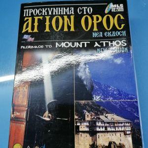 ΠΡΟΣΚΥΝΗΜΑ ΣΤΟ ΑΓΙΟΝ ΟΡΟΣ-CD