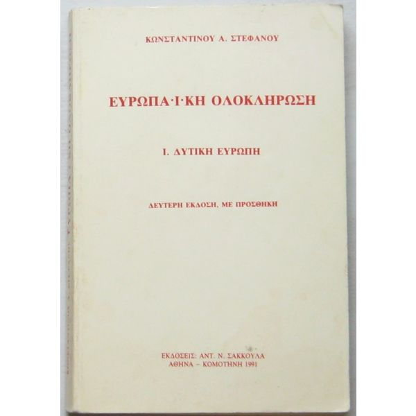 evropaiki oloklirosi (i. ditiki evropi)