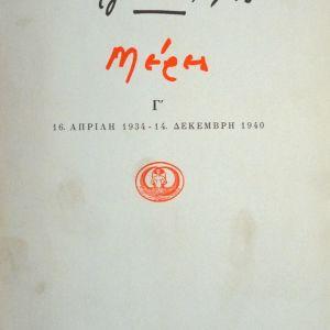 Γιώργος Σεφέρης - Μέρες, Γ', 16 Απρίλη 1934-14 Δεκέμβρη 1940 - 1977