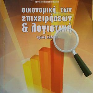 Οικονομική των επιχειρήσεων & λογιστική - Λιάπης Ι. Κων/νος