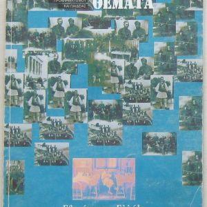"""Σύγχρονα Θέματα (τεύχος 52-53, """"Εβραίοι στην Ελλάδα"""")"""