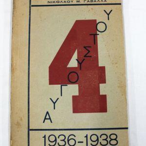 1936-1938 -ΝΙΚΟΛΑΟΥ Μ. ΓΑΒΑΛΛΑ 4 ΑΥΓΟΥΣΤΟΥ