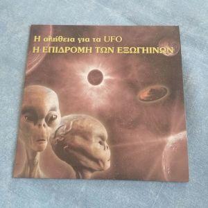 DVD/η αλήθεια για τα ufo η επιδρομή των εξωγήινων/60 λεπτά