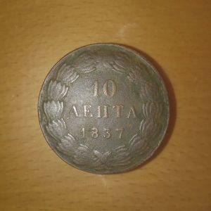 Νόμισμα 10 λεπτά  1837 Όθων