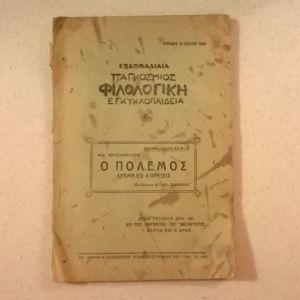 Εβδομαδιαία Παγκόσμιος Φιλολογική Εγκυκλοπαίδεια