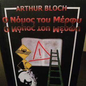 Ο νόμος του Μέρφυ Arthur Bloch - βιβλίο τσέπης