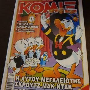Κομιξ #198