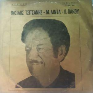 Βασίλης Τσιτσάνης - Μ. Λίντα - Π. Πάνου Melody SLMG 604 - Σπανιος Δίσκος Βινυλίου 1971