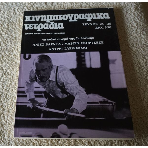 kinimatografika tetradia -tefchos 25-26