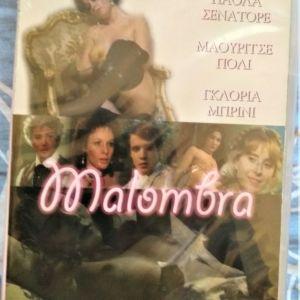 Πωλείται ελληνικό σφραγγισμένο DVD: MALOBRA (1984) ιταλικό γοτθικού μυστηρίου