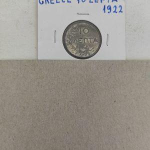 ΑΚΥΚΛΟΦΟΡΗΤΟ ΕΛΛΗΝΙΚΟ 10 ΛΕΠΤΑ 1922 UNC