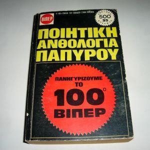 Βίπερ (Τεύχος 100)