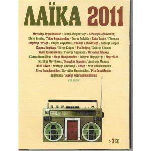 3 CD / ΛΑΙΚΑ 2011