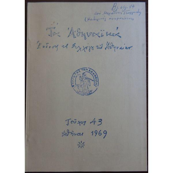 ta athinaika - periodiki ekdosis tou sillogou ton athineon  tefchos 43  septemvrios 1969  64 s.