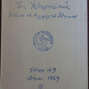 Τα Αθηναϊκά - περιοδική έκδοσις του Συλλόγου των Αθηναίων  τεύχος 43  Σεπτέμβριος 1969  64 σ.