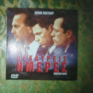 DVD ΔΕΚΑΤΡΕΙΣ ΗΜΕΡΕΣ