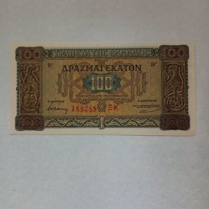 ΕΛΛΑΔΑ 100 ΔΡΑΧΜΑΙ 1941 UNC