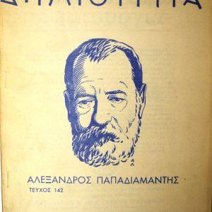 Ελληνική Δημιουργία - Αλέξανδρος Παπαδιαμάντης, Τεύχος 142 - 1954