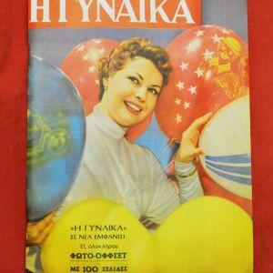 Χριστουγεννιάτικη συλλεκτική έκδοση του 1957 του περιοδικού ΄΄ΓΥΝΑΙΚΑ'' 100 σελίδων με πολλά θέματα μόδας, καλλωπισμού και δώρων